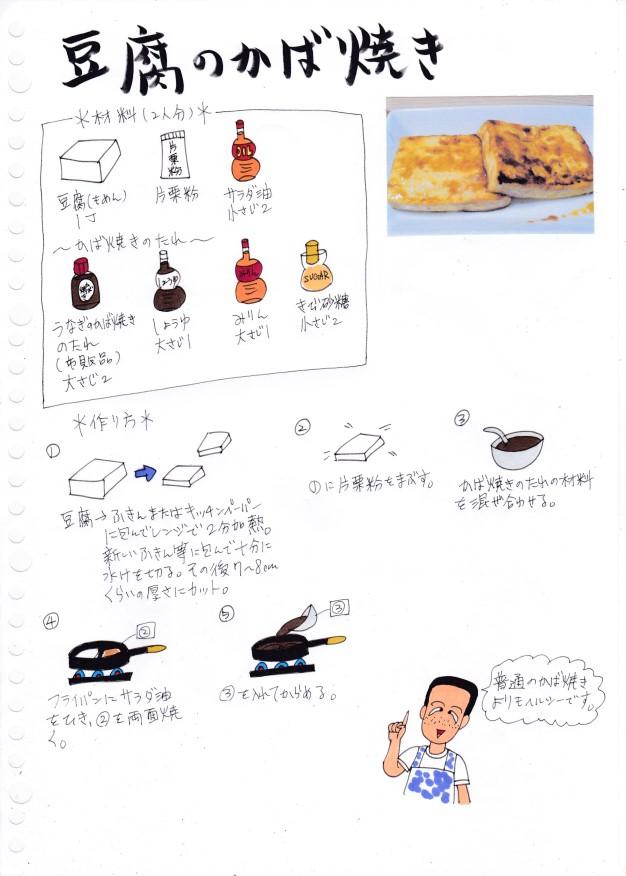 f:id:umenomi-gakuen:20200630115235j:plain
