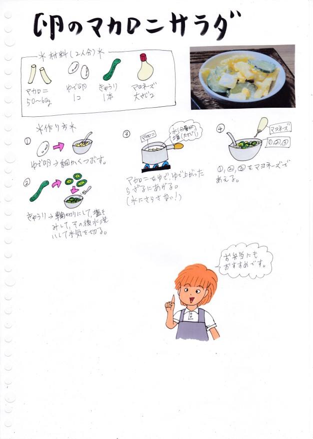 f:id:umenomi-gakuen:20200630132734j:plain
