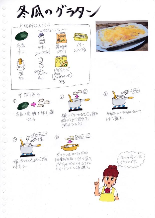 f:id:umenomi-gakuen:20200630133457j:plain