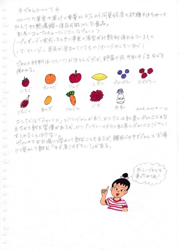 f:id:umenomi-gakuen:20200729145615j:plain