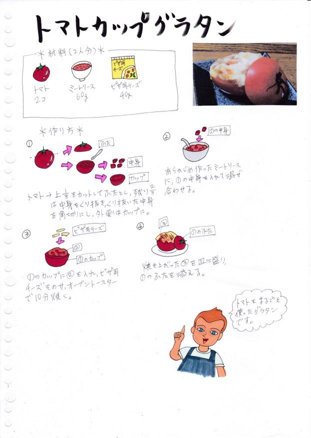 f:id:umenomi-gakuen:20200730105509j:plain