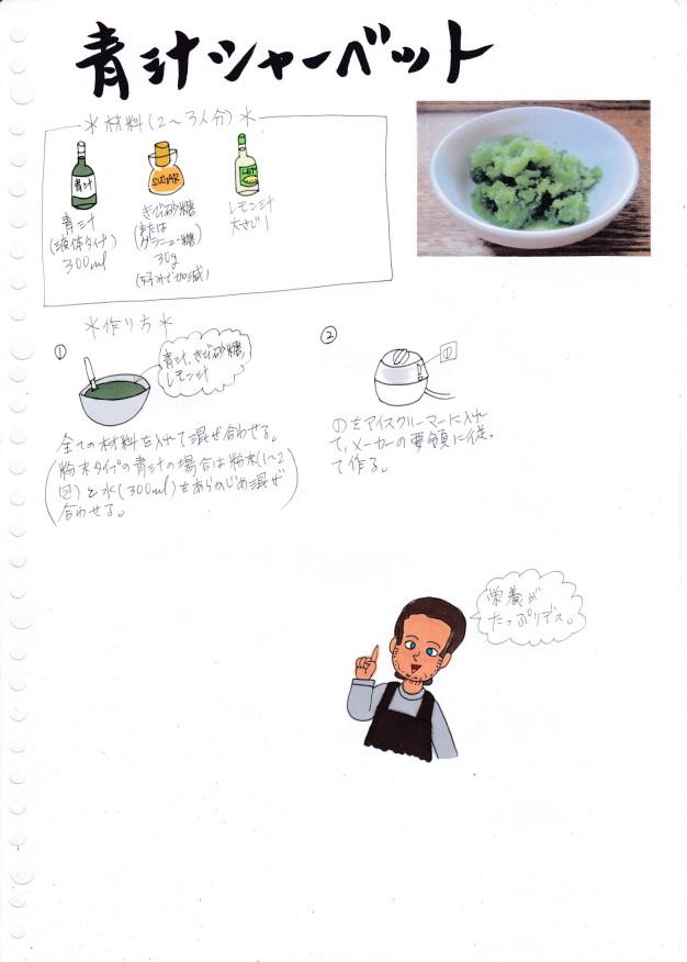 f:id:umenomi-gakuen:20200730112644j:plain