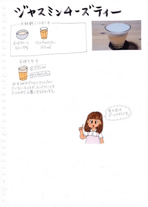 f:id:umenomi-gakuen:20200730130917j:plain