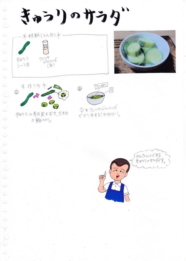 f:id:umenomi-gakuen:20200730142232j:plain