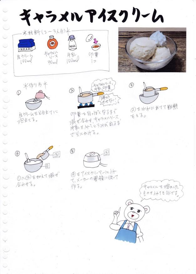 f:id:umenomi-gakuen:20200730143139j:plain