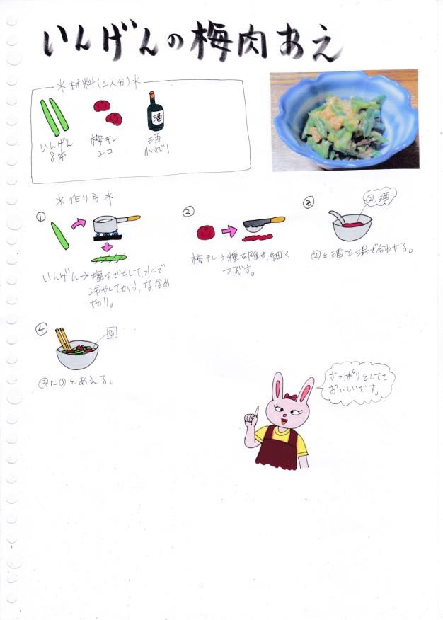 f:id:umenomi-gakuen:20200730153643j:plain