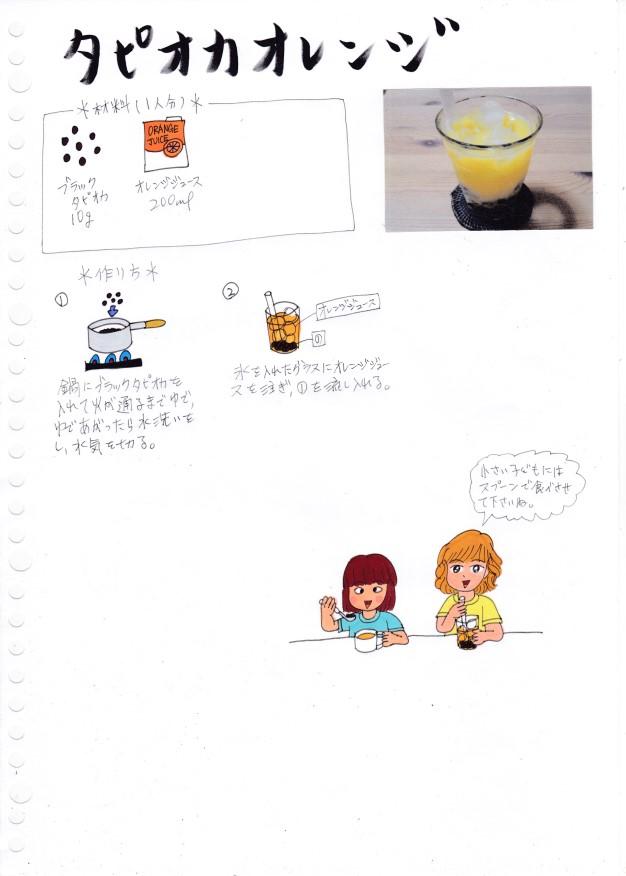 f:id:umenomi-gakuen:20200730161045j:plain