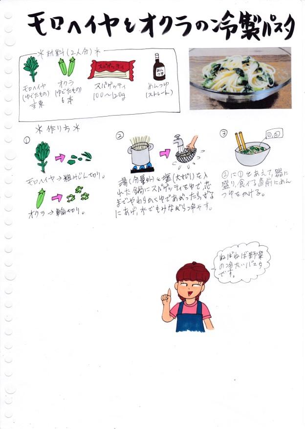 f:id:umenomi-gakuen:20200831091543j:plain