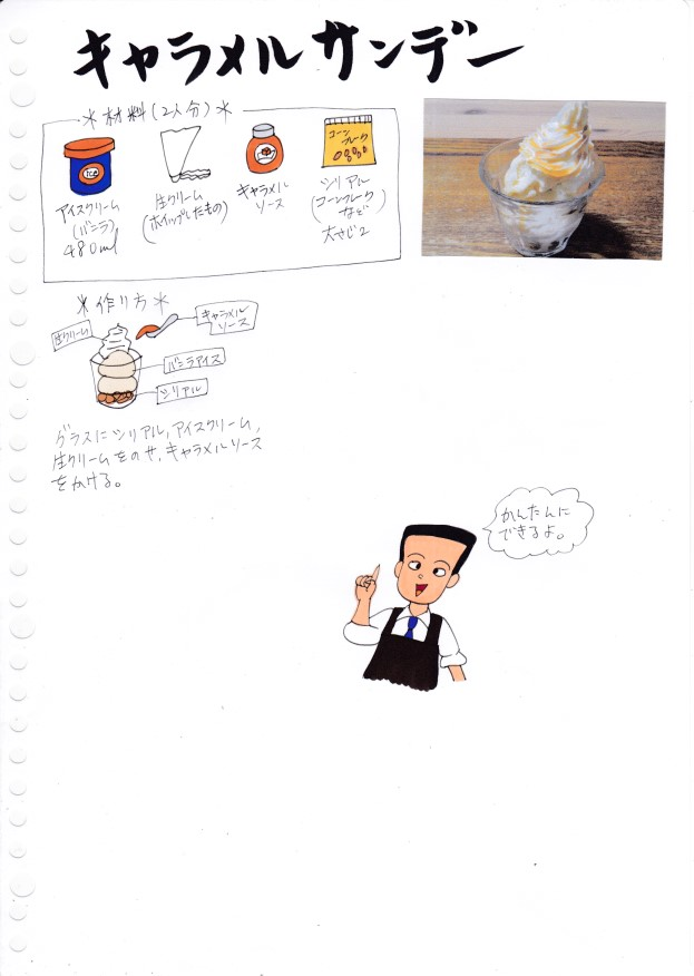 f:id:umenomi-gakuen:20200831092336j:plain