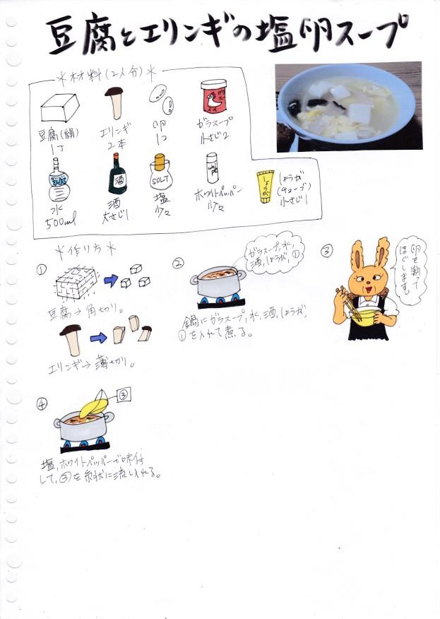 f:id:umenomi-gakuen:20200831093718j:plain