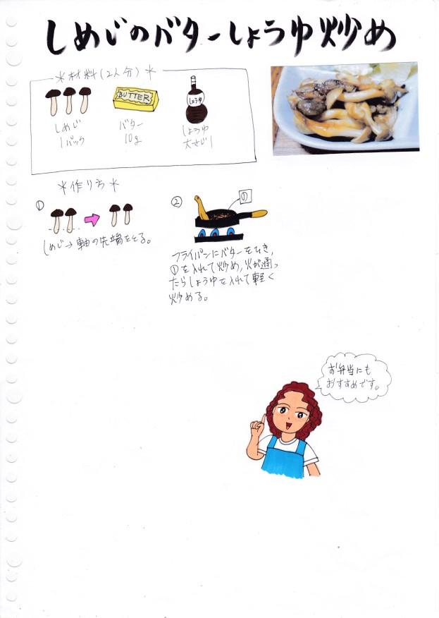 f:id:umenomi-gakuen:20200831094542j:plain