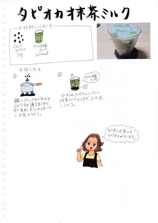 f:id:umenomi-gakuen:20200831100142j:plain