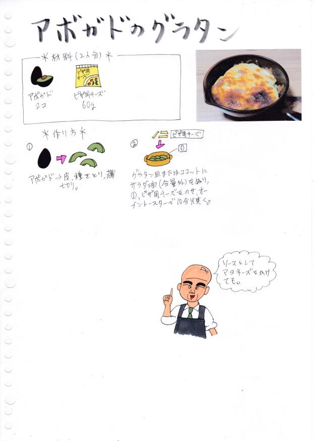 f:id:umenomi-gakuen:20200831102029j:plain