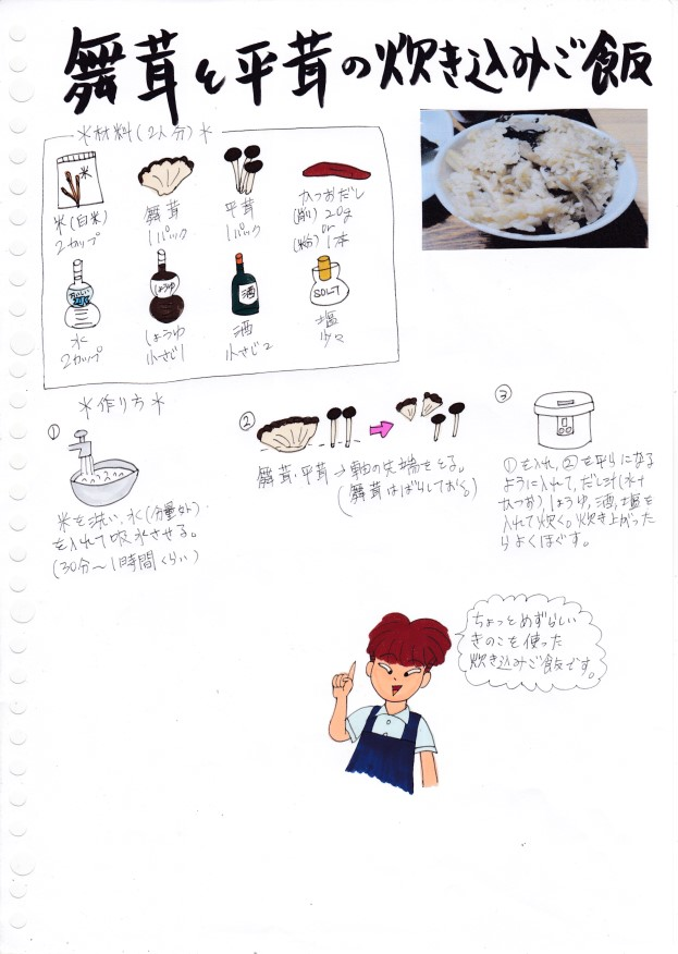 f:id:umenomi-gakuen:20200831110716j:plain