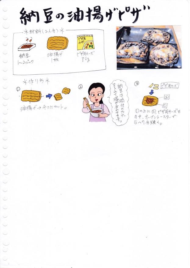 f:id:umenomi-gakuen:20200831111822j:plain