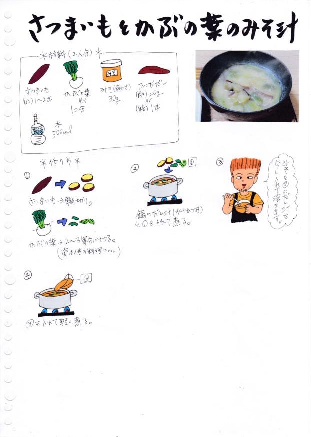 f:id:umenomi-gakuen:20200831114429j:plain