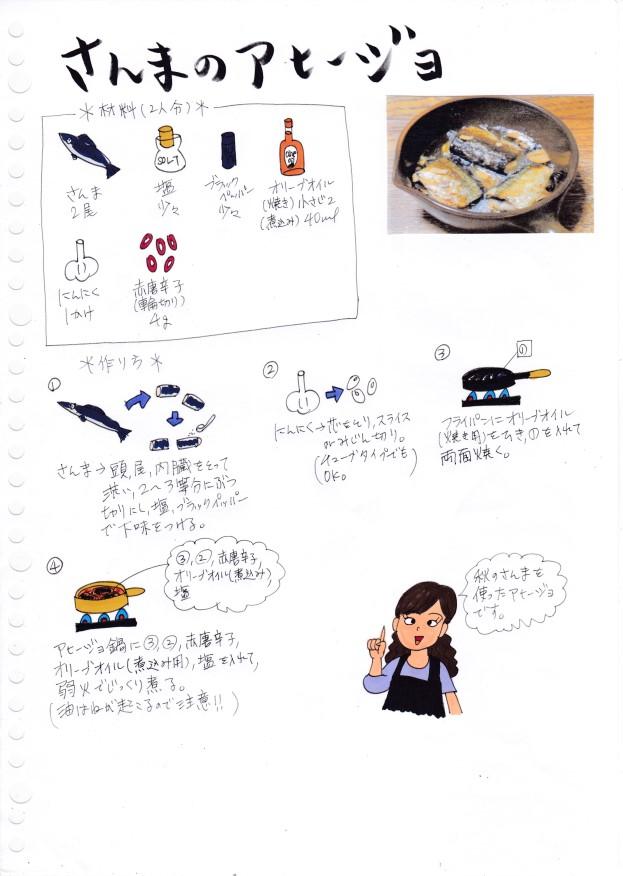 f:id:umenomi-gakuen:20200831115329j:plain