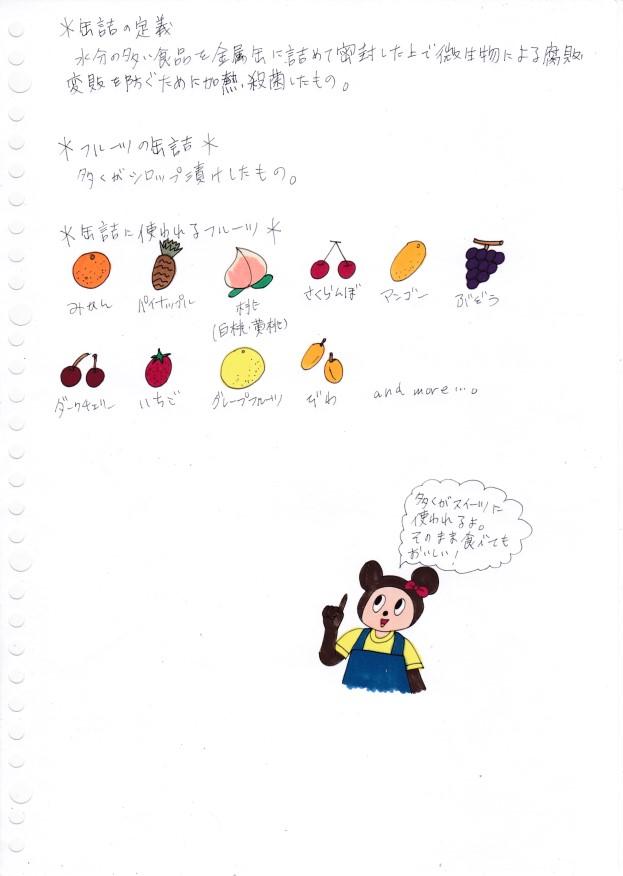 f:id:umenomi-gakuen:20200921203617j:plain