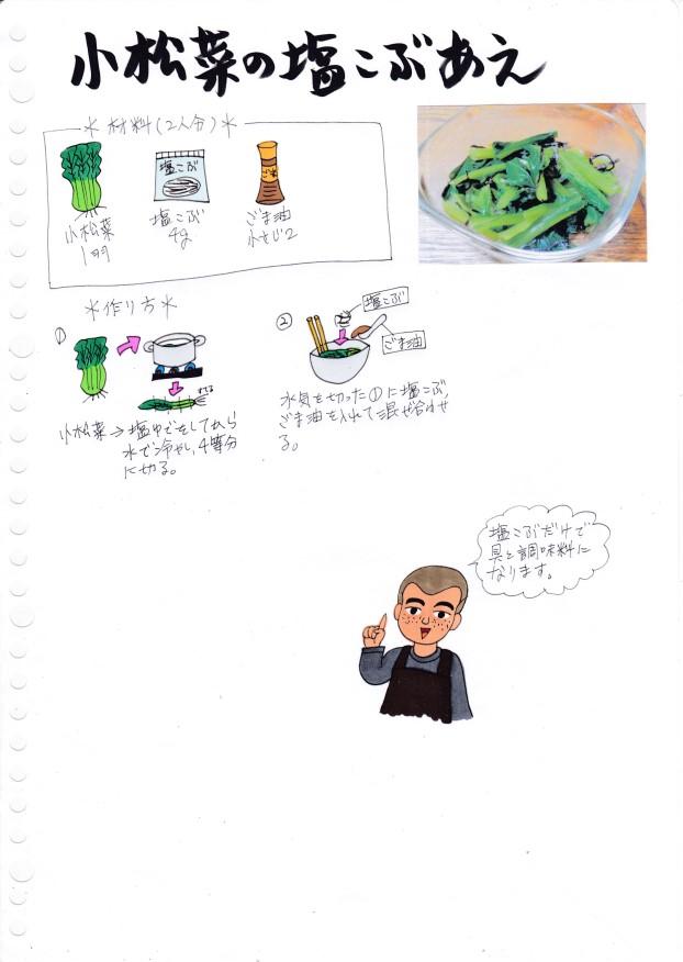 f:id:umenomi-gakuen:20200930131641j:plain