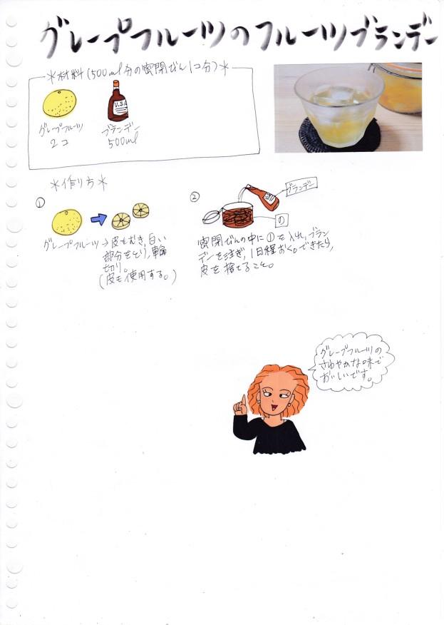 f:id:umenomi-gakuen:20200930132603j:plain