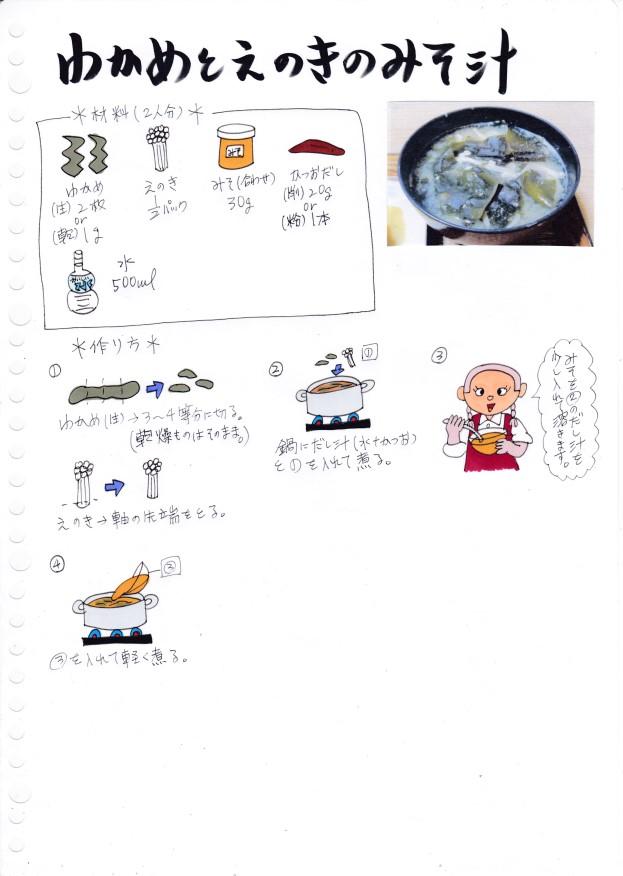 f:id:umenomi-gakuen:20200930133359j:plain