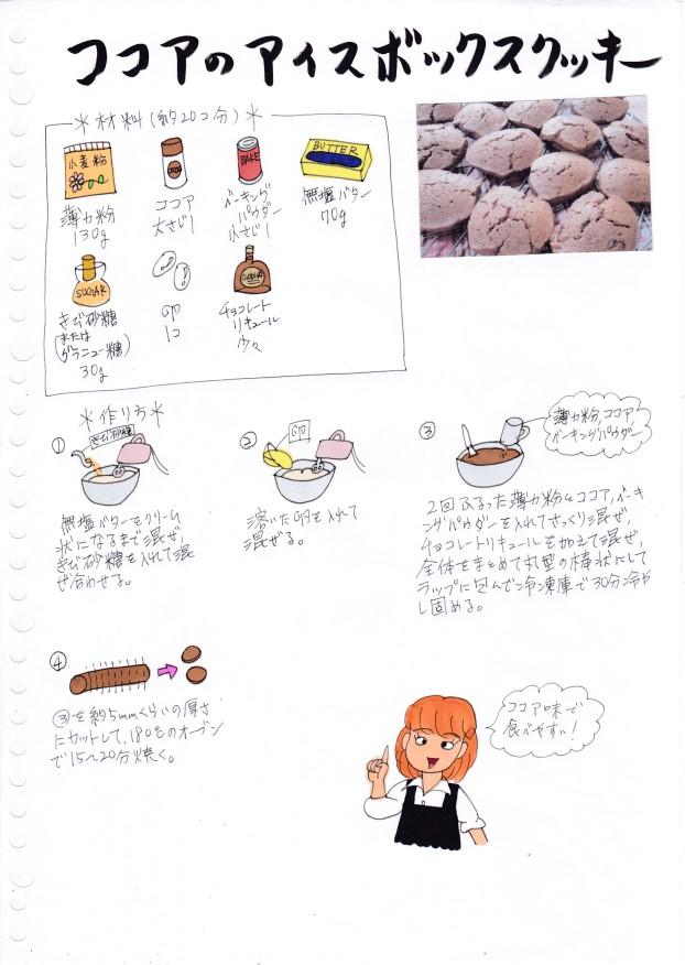 f:id:umenomi-gakuen:20200930142458j:plain