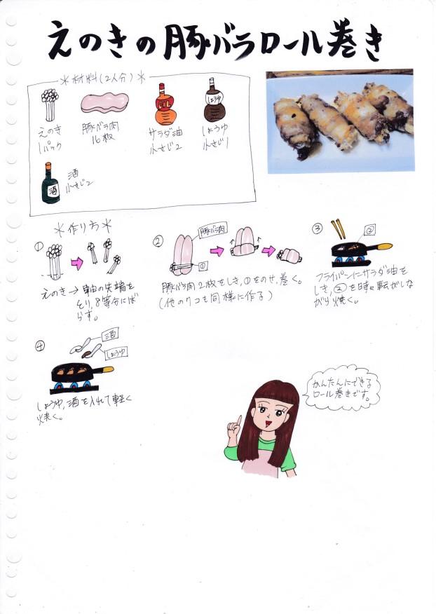 f:id:umenomi-gakuen:20200930144003j:plain