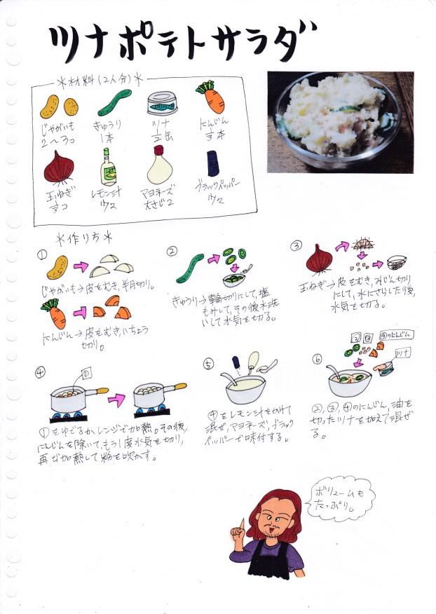 f:id:umenomi-gakuen:20200930145111j:plain
