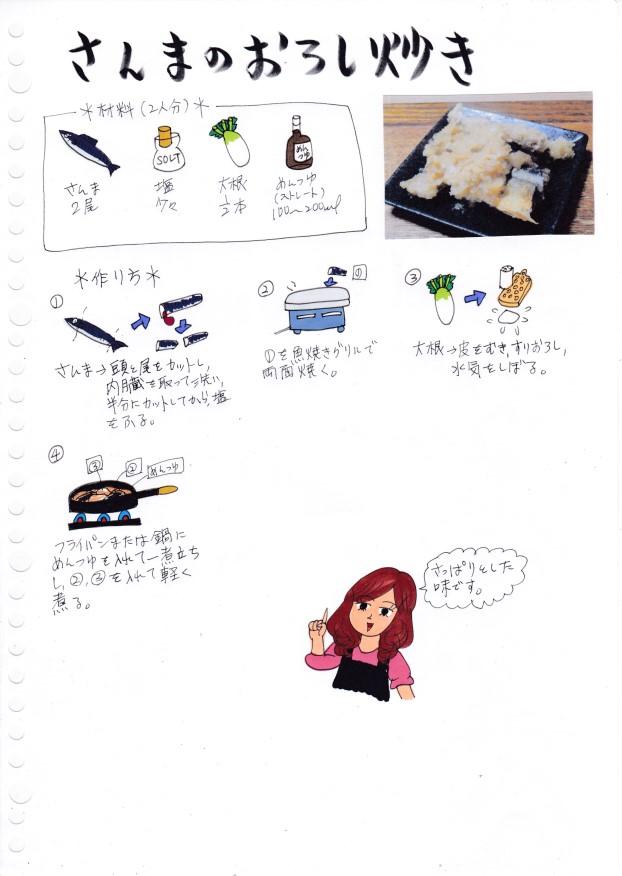 f:id:umenomi-gakuen:20200930152706j:plain