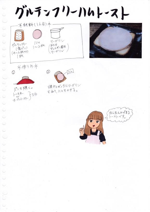 f:id:umenomi-gakuen:20200930165314j:plain