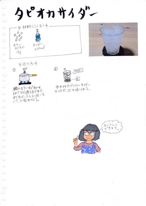 f:id:umenomi-gakuen:20200930172050j:plain