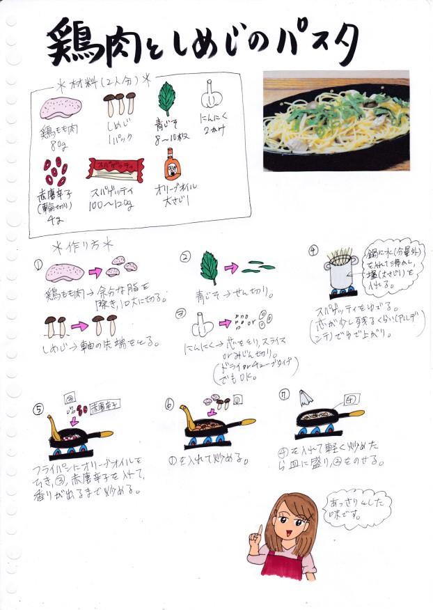 f:id:umenomi-gakuen:20200930173245j:plain