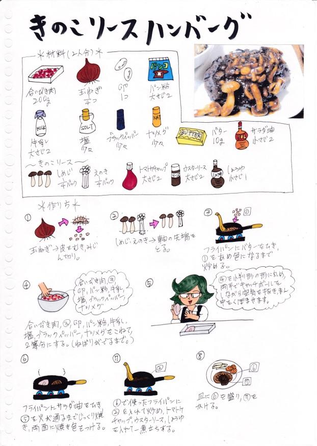 f:id:umenomi-gakuen:20200930175748j:plain