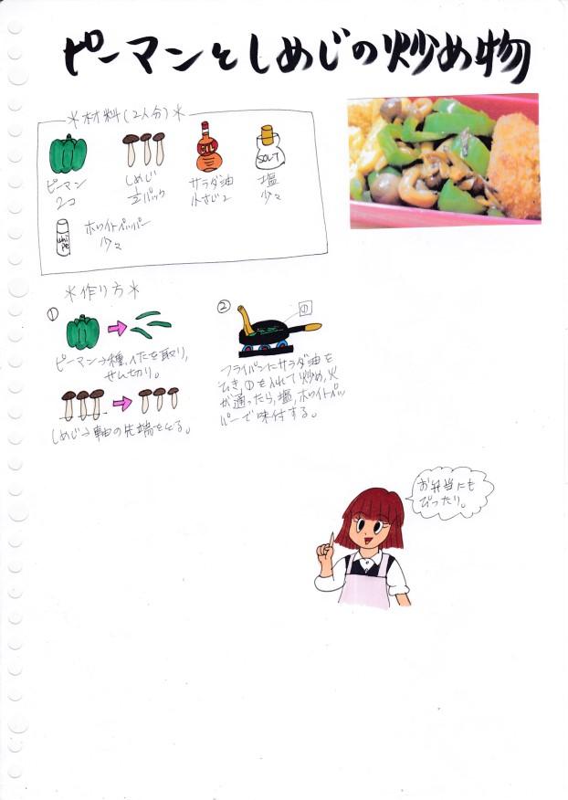 f:id:umenomi-gakuen:20200930183902j:plain