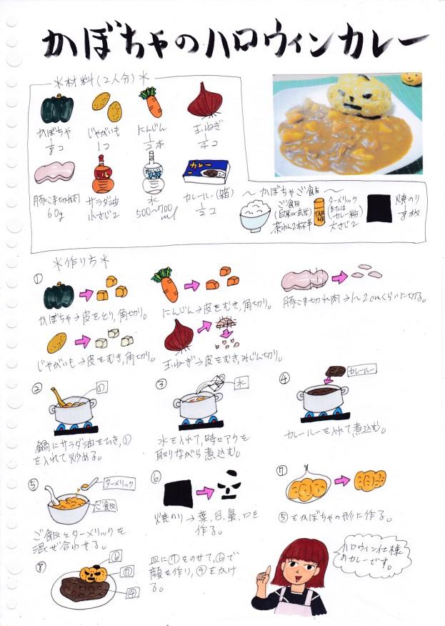 f:id:umenomi-gakuen:20200930185254j:plain