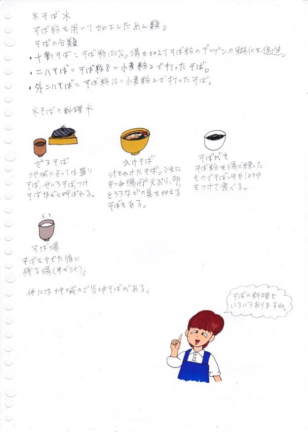 f:id:umenomi-gakuen:20201017162806j:plain