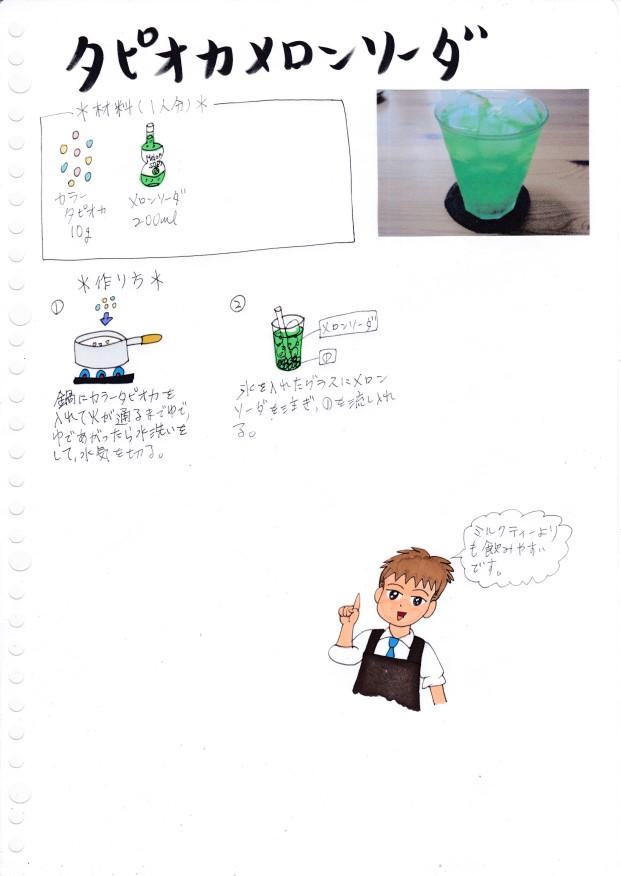 f:id:umenomi-gakuen:20201028113926j:plain
