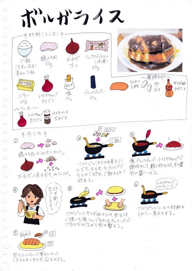f:id:umenomi-gakuen:20201028122259j:plain