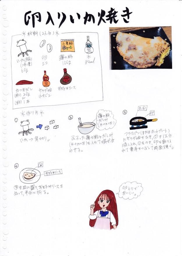 f:id:umenomi-gakuen:20201028124806j:plain