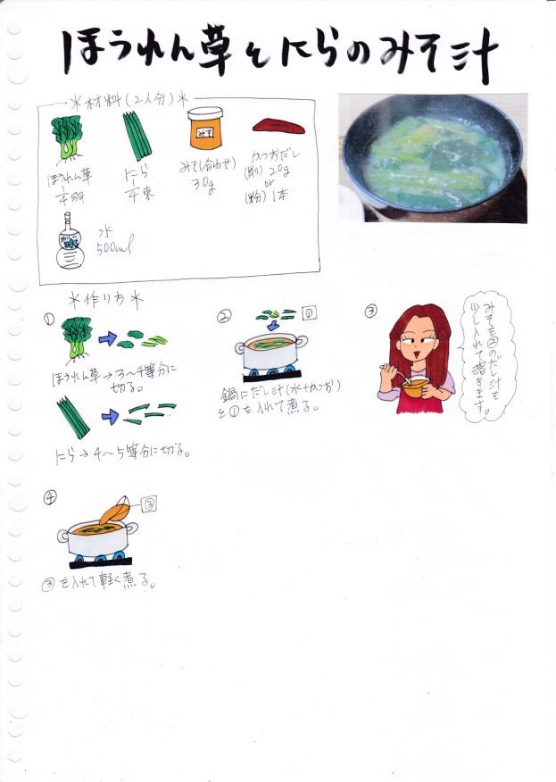 f:id:umenomi-gakuen:20201028144729j:plain