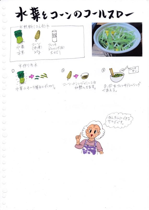 f:id:umenomi-gakuen:20201028160710j:plain