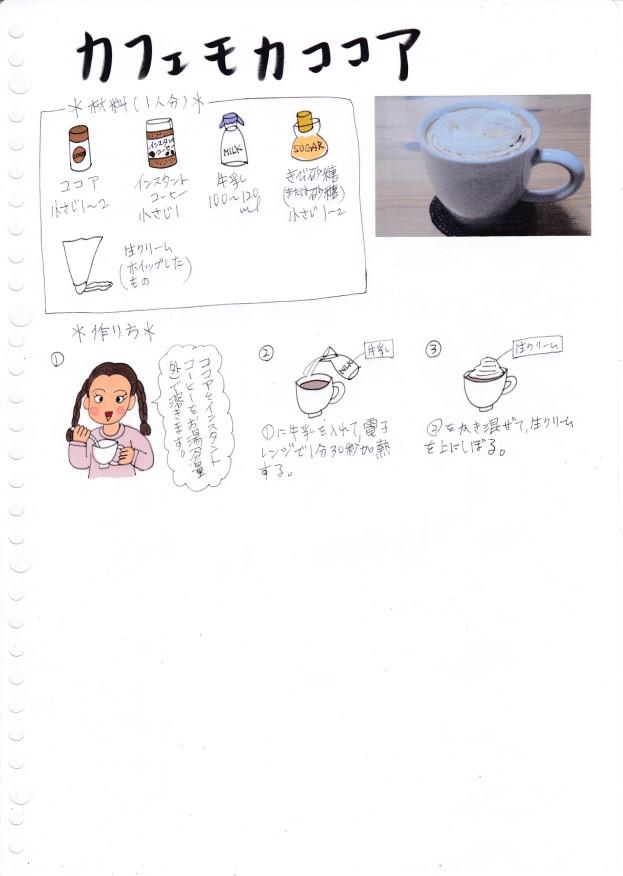 f:id:umenomi-gakuen:20201028164431j:plain
