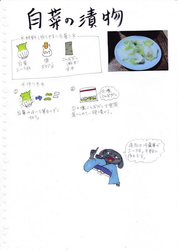 f:id:umenomi-gakuen:20201028165456j:plain