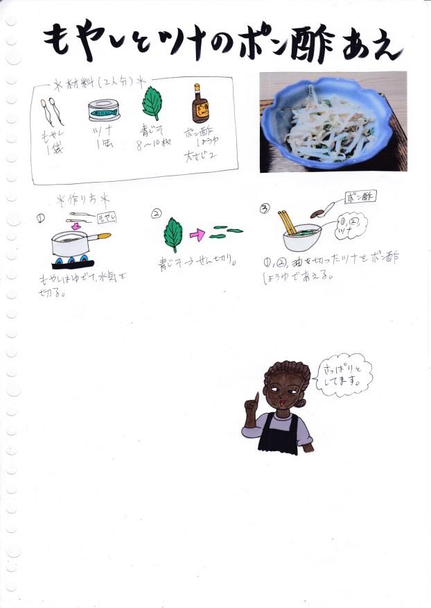 f:id:umenomi-gakuen:20201028172524j:plain
