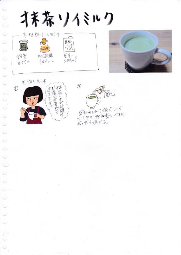 f:id:umenomi-gakuen:20201130131037j:plain