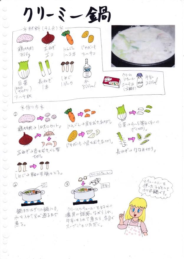 f:id:umenomi-gakuen:20201130131709j:plain