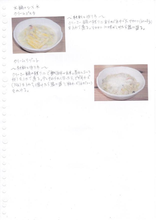 f:id:umenomi-gakuen:20201130131721j:plain