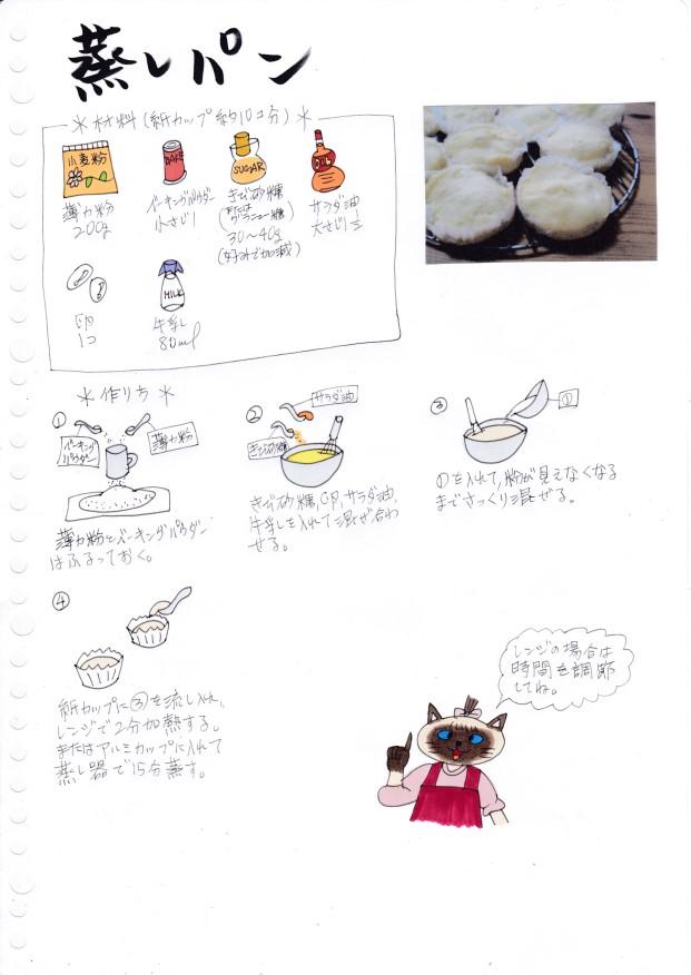 f:id:umenomi-gakuen:20201130135540j:plain