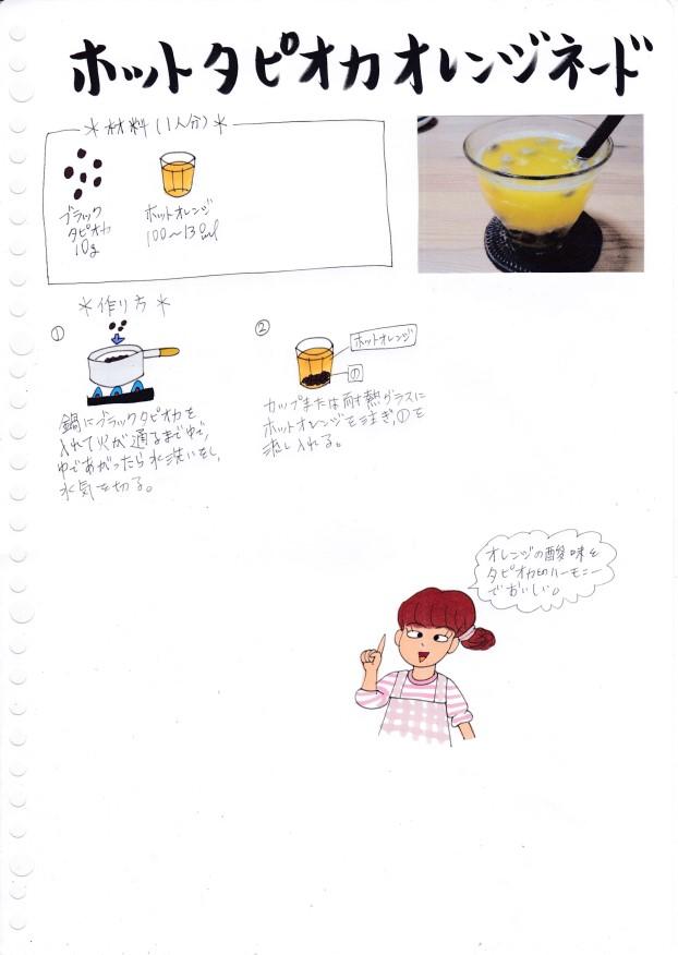 f:id:umenomi-gakuen:20201130141625j:plain
