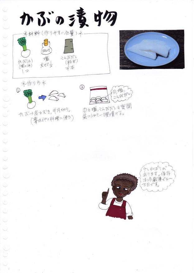 f:id:umenomi-gakuen:20201130142712j:plain
